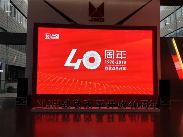 江鈴汽車40周年展廳