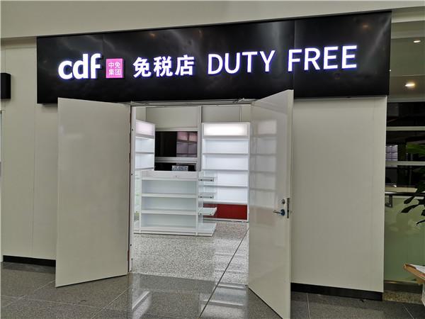 昌北國際機場免稅店