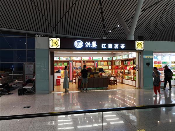 洪婺江西名茶昌北机场店